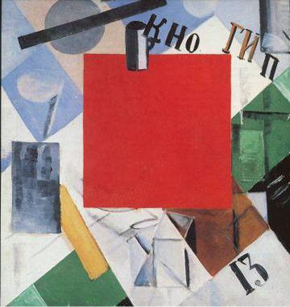 'Composición' (1916), de Morgunov.