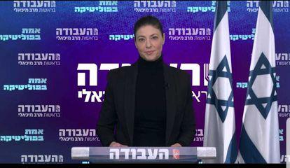 La nueva líder del Partido Laborista de Israel, Merav Michaeli, el día 24 tras su victoria en las primarias.
