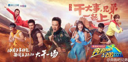 Anuncio del programa 'Running Man ' de China.