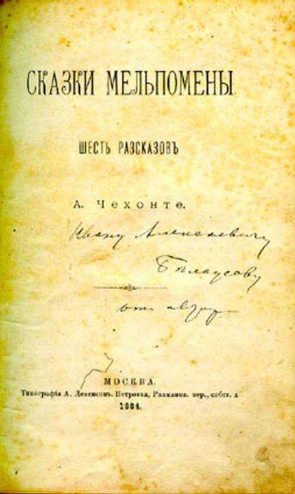 Portada de los 'Cuentos de Melpómene', el primer libro que el autor ruso publicó.
