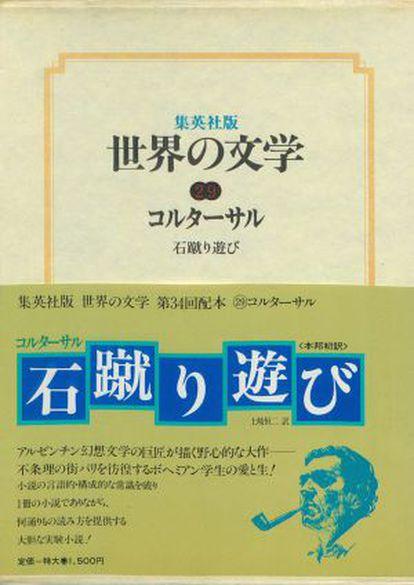'Ishikeriasobi' (Rayuela) edición en japonés de la obra de Julio Cortázar