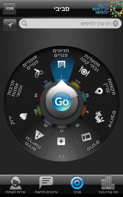 Imagen de la app DigiTel (solo disponible en hebreo) de servicios públicos.