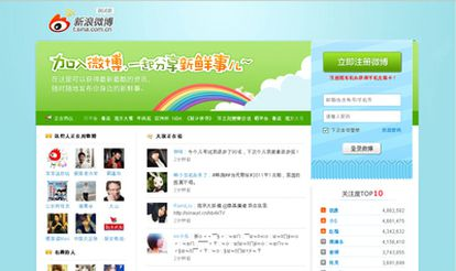 Página de inicio del portal de <i>microblogging</i> Weibo, el Twitter chino.