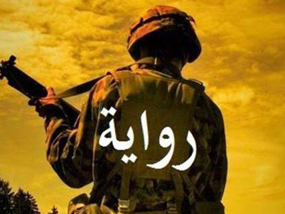 """Detalle de la portada de la novela """"La ciudad de las sombras blancas""""  de Anouar Rahmani, escrita en árabe y publicada en internet."""