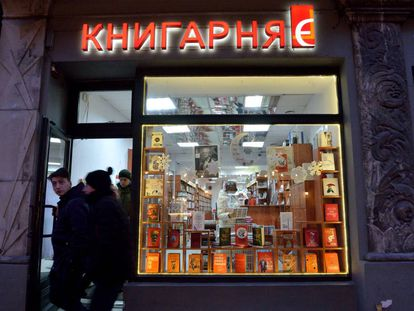 Librería en Lvov (Lviv en ucraniano, Leopolis en castellano).