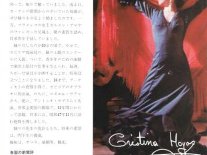 Programa de mano de una actuación de Cristina Hoyos en el tablao japonés El Flamenco.
