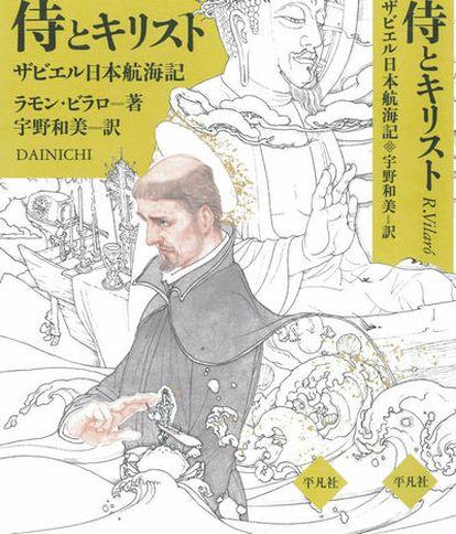 Portada de 'Dainichi', novela de Ramón Vilaró