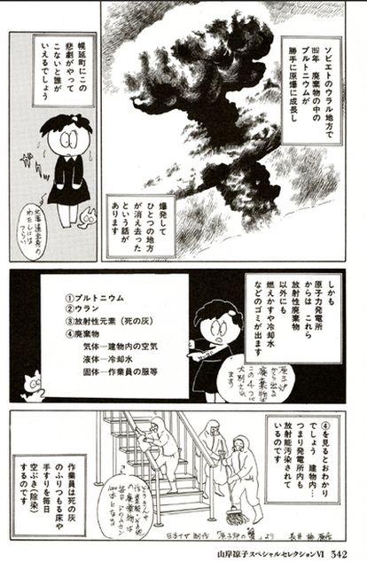 Página del cómic de Ryoko Yamagish.